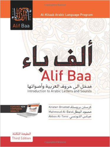 6 Popular Arabic Textbooks And Series For Your Skill Level