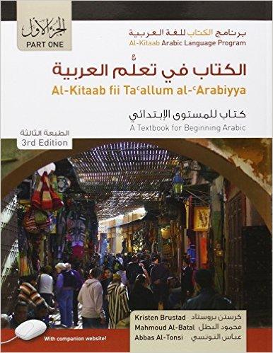 arabic-textbook