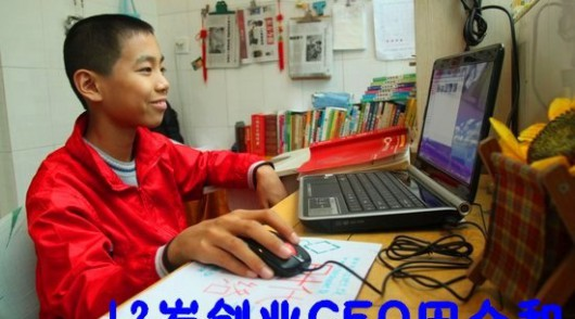 Chinese-idiom-for-12-year-old-Chinese-CEO