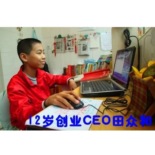 chinese-idiom-12-year-old-ceo