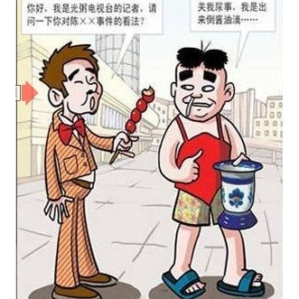 chinese-slang-minding-my-own-business