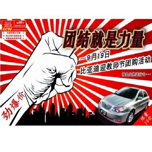 chinas group buyers