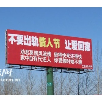 valentines-day-catch-your-lover-day-china