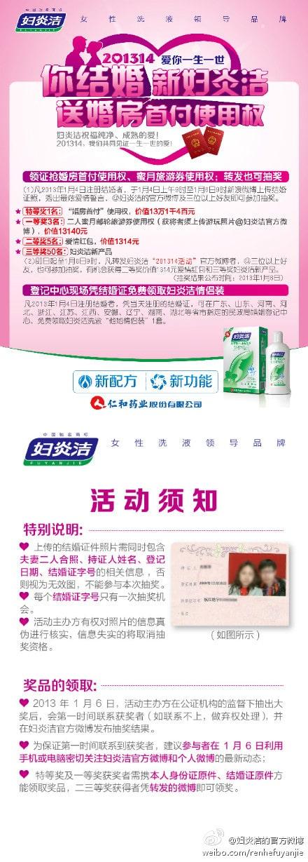 fuyanjie weibo post