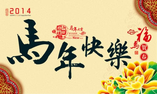 chinese-lunar-new-years-vocabulary-words