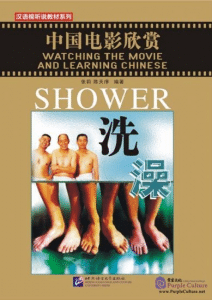 "Textbook for learning Chinese through movie ""Shower"""