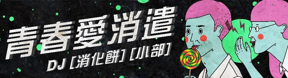 chinese-podcast-10-youth-taiwan