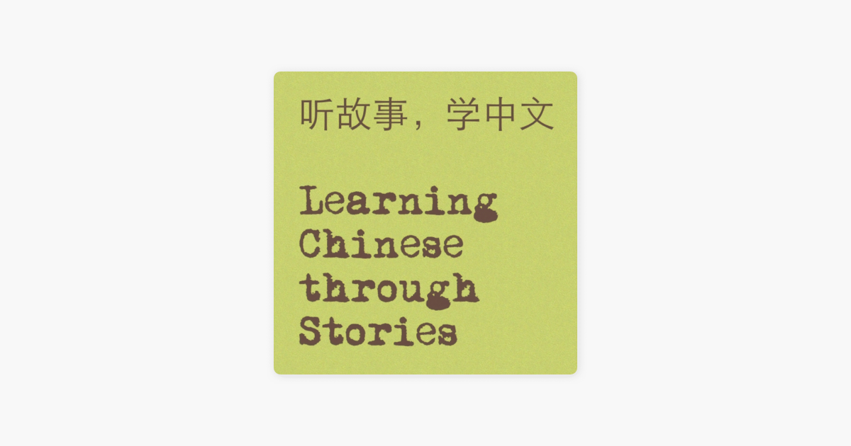 chinese podcasts