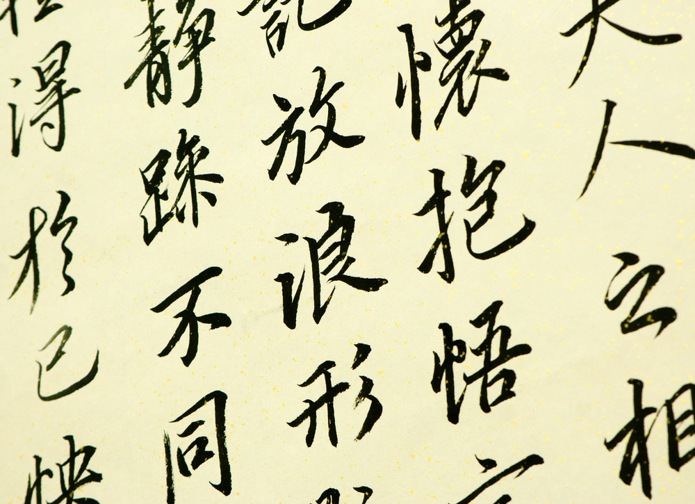 6 Fantastic Resources to Learn How to Read and Write Chinese ...