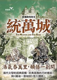 learn-mandarin-chinese-books-novels