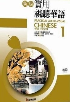 5 best chinese textbooks for chinese learners