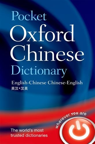 how to use a chinese dictionary
