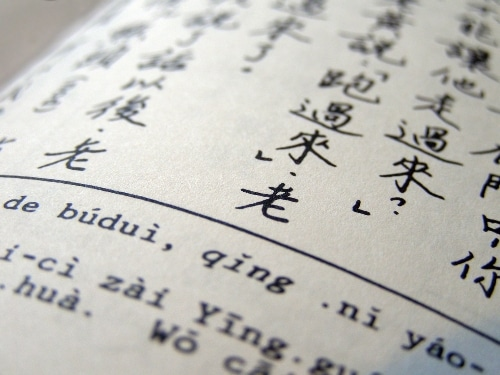 How To Read Mandarin Getting Up Close And Personal With Chinese