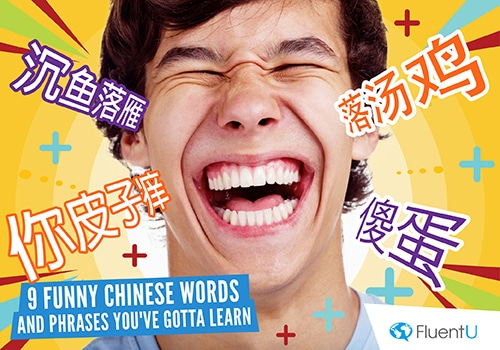 funny how to speak chinese