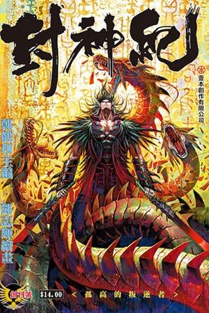 learn-chinese-manga