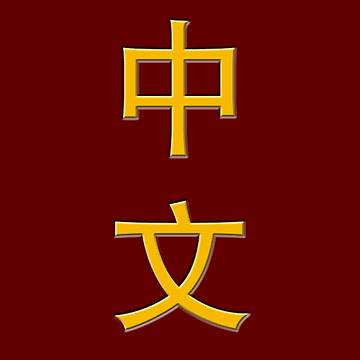 chat-to-learn-chinese