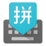 best-chinese-keyboard-for-android