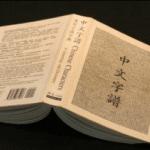 hanzi-dictionary