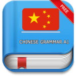 chinese grammar checker