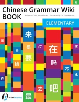 chinese-learning-tools-2