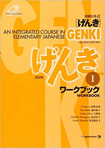 japanese-teaching-books
