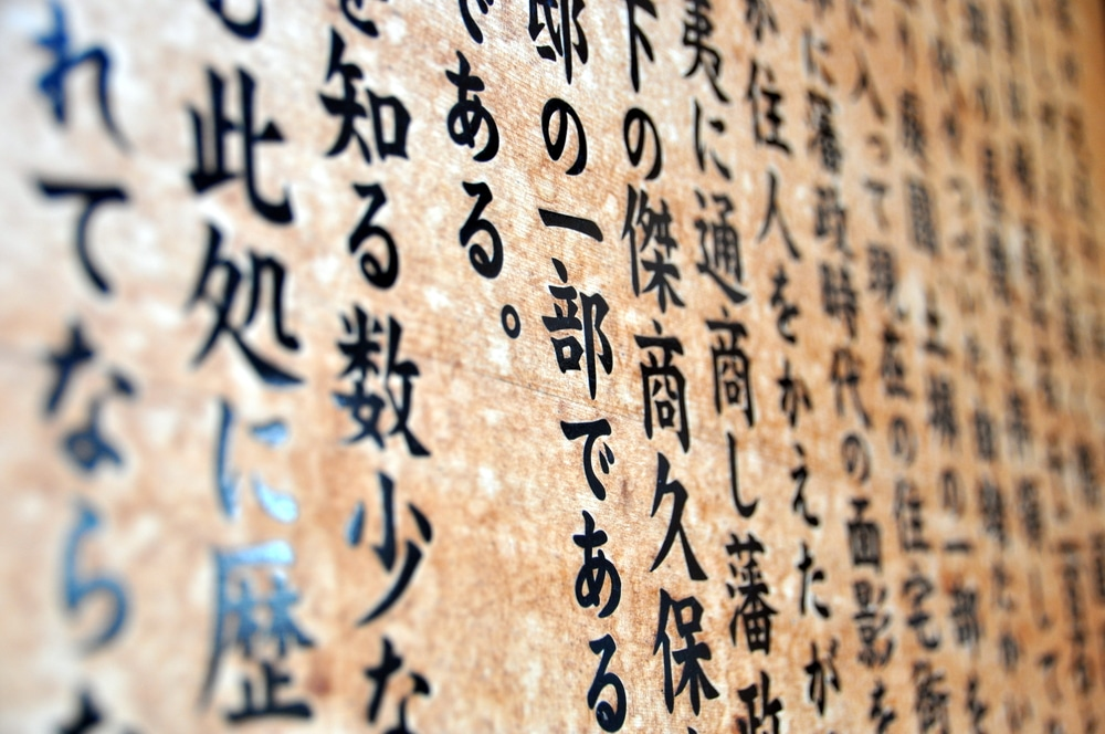 How to Learn Kanji: 7 Tips from a Guy Who Did It and Survived