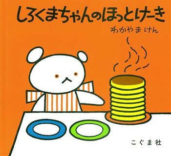 5 classic picture books to power up japanese