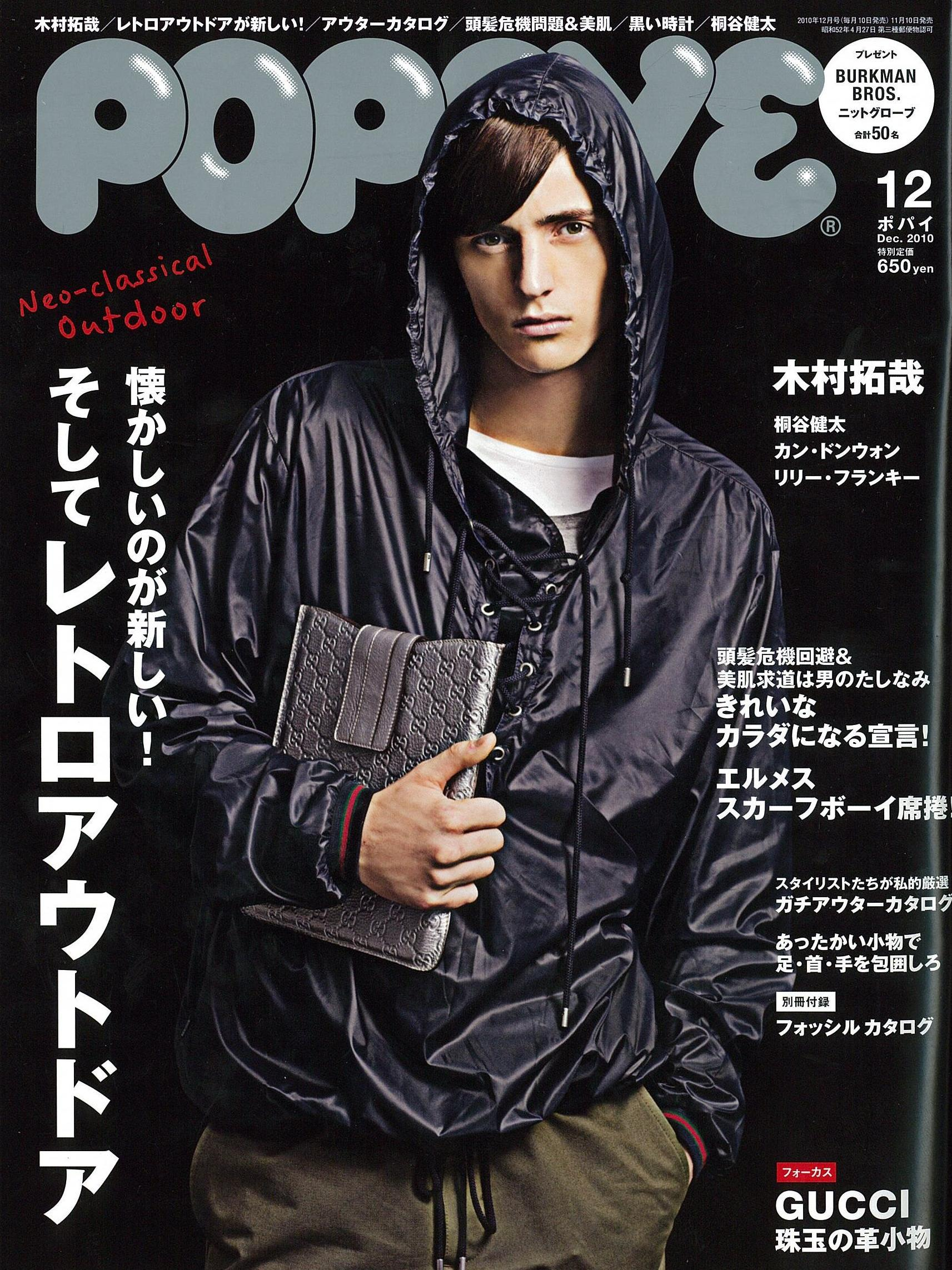 An Easy Guide To Learning Japanese With Magazines