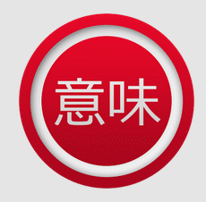 10 Awesome Japanese Dictionary Apps to Read and Define Anything