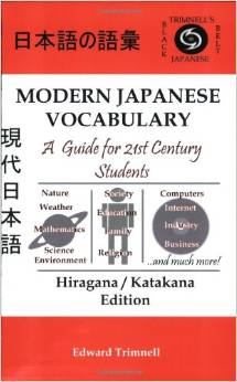 For Beginners: The 7 Best Japanese Textbooks & Dictionaries