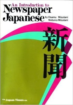 japanese reading material