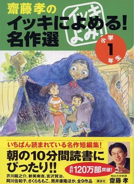 easy Japanese books