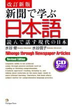 intermediate japanese textbooks