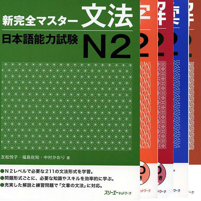 The 3 Best JLPT Textbooks for 3 Different Types of Japanese