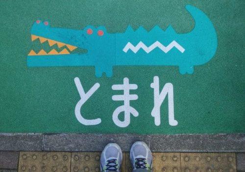 japanese-word-games