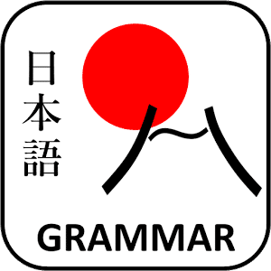 japanese grammar checker