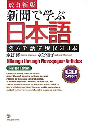 learn-japanese-news-2