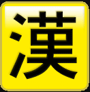 kanji flashcards