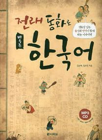 korean-textbook
