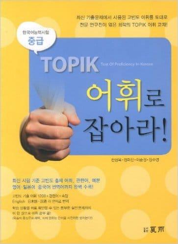 8 Amazing Korean Textbooks for Effective Korean Learning