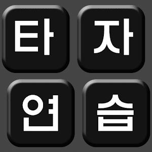 The Key(s) to Success! An Intro to Korean Typing Practice | FluentU