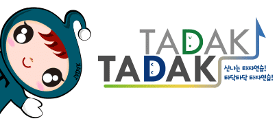 Image result for tadak tadak korean typing