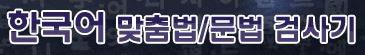korean-grammar-check