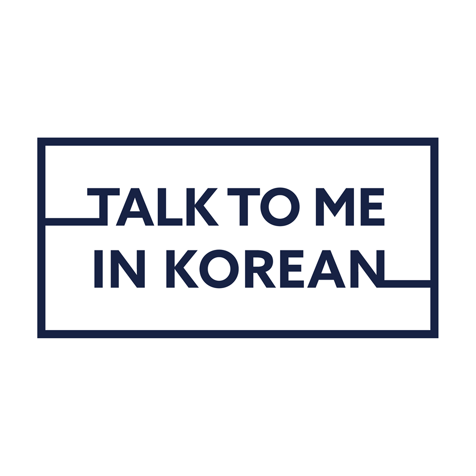 how-to-say-no-in-korean