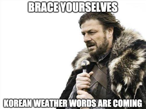 weather in korean