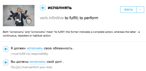russian-definition-page