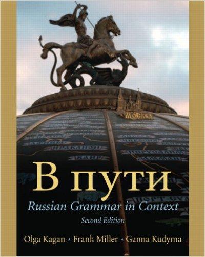 russian-textbooks