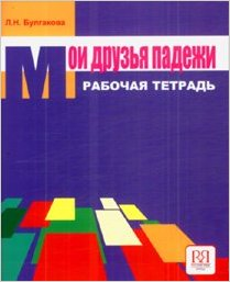 Russian For Everybody Lets Talk And Read Pdf