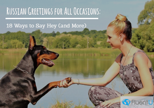 Russian greetings for all occasions 18 ways to say hey and more russian greetings2 m4hsunfo