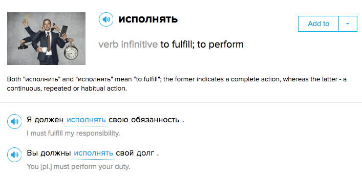 fluentu-russian-definition-page